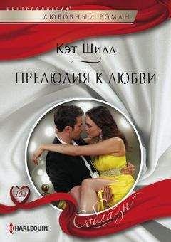 Кэт Шилд - Прелюдия к любви