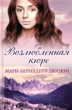 Мари-Бернадетт Дюпюи - Возлюбленная кюре