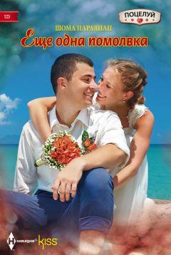 Шома Нараянан - Еще одна помолвка