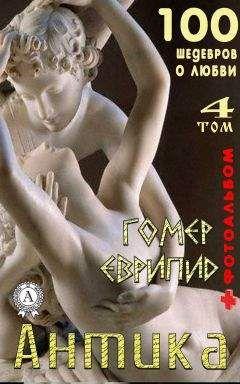 Т. И. Каминская - «Антика. 100 шедевров о любви» . Том 4