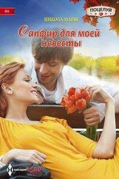 Никола Марш - Сапфир для моей невесты