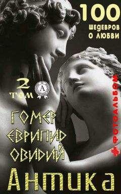 Т. И. Каминская - «Антика. 100 шедевров о любви» . Том 2