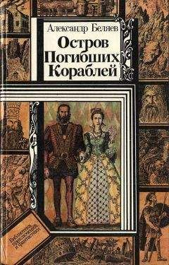 Александр Беляев - Остров Погибших Кораблей (повести)