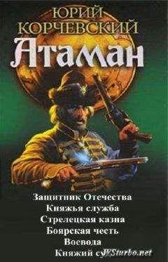 Юрий Корчевский - Атаман. Гексалогия