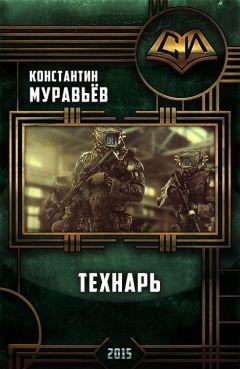 Константин Муравьёв - Технарь