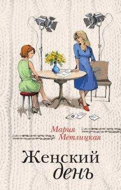 Мария Метлицкая - Женский день