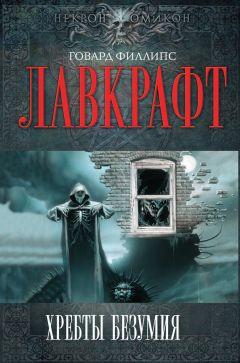 Говард Лавкрафт - Шепот во мраке