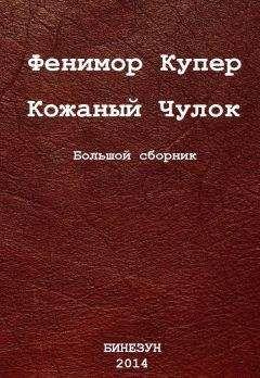 Фенимор Купер - Кожаный Чулок. Большой сборник