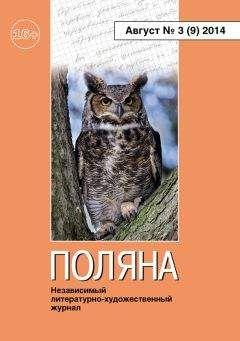 Журнал Поляна - Поляна, 2014 № 03 (9), август