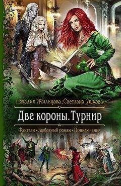 Светлана Ушкова - Две короны. Турнир