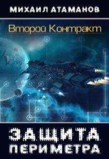 Михаил Атаманов - Защита Периметра. Второй контракт (СИ)