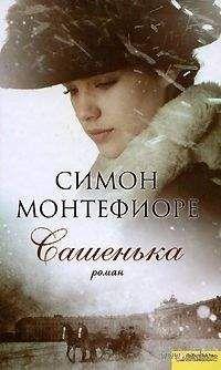 Саймон Монтефиоре - Сашенька