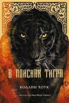 Коллин Хоук - В поисках тигра (ЛП)