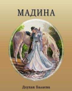 Доухан Балаева - Мадина