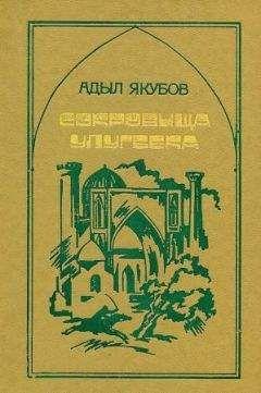 Адыл Якубов - Сокровища Улугбека