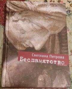 Светлана Петрова - Беспамятство