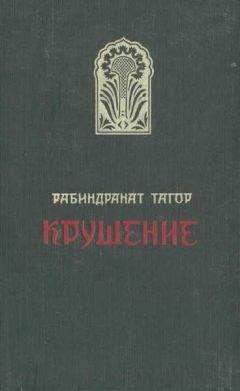 Рабиндранат Тагор - Крушение
