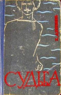 Хидыр Дерьяев - Судьба (книга вторая)