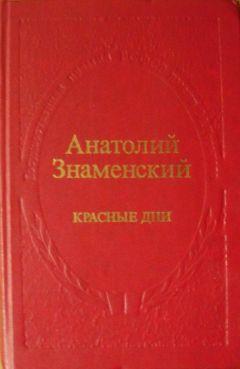 Анатолий Знаменский - Красные дни. Роман-хроника в 2-х книгах. Книга первая