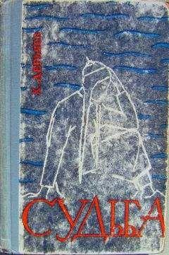 Хидыр Дерьяев - Судьба (книга первая)