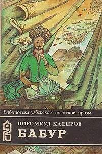 Пиримкул Кадыров - Бабур (Звездные ночи)