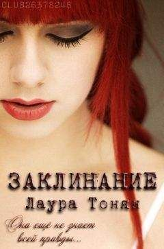 Лаура Тонян - Заклинание (СИ)