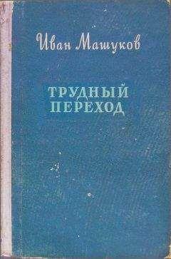 Иван Машуков - Трудный переход