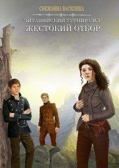Снежанна Василика - Жестокий отбор (СИ)