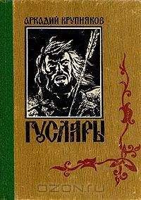 Аркадий Крупняков - Марш Акпарса