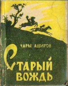 Чары Аширов - Старый вождь