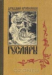 Аркадий Крупняков - Москва-матушка