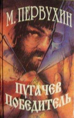 Михаил Первухин - Пугачев-победитель.