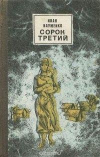 Иван Науменко - Сорок третий