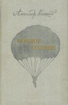 Александр Кулешов - Ночное солнце