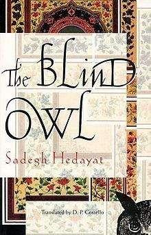 Садег Хедаят - Слепая сова
