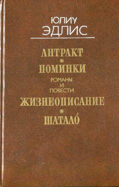 Юлиу Эдлис - Антракт: Романы и повести