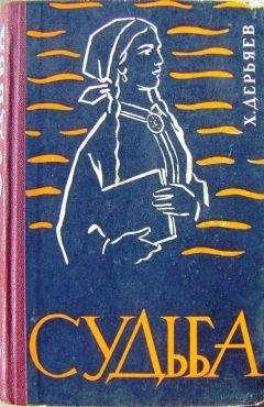 Хидыр Дерьяев - Судьба (книга четвёртая)