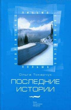 Ольга Токарчук - Последние истории