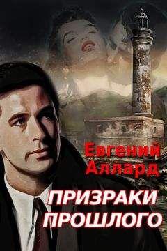 Евгений Аллард - Призраки прошлого