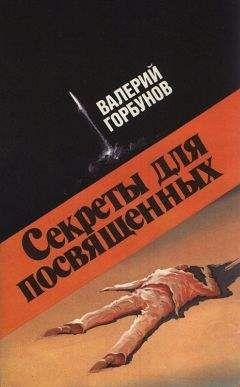 Валерий Горбунов - Секреты для посвященных