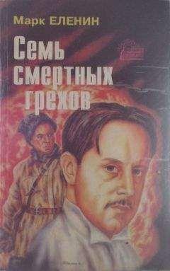 Марк Еленин - Семь смертных грехов. Роман-хроника. Книга первая. Изгнание