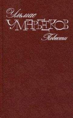 Ульмас Умарбеков - Зеленая звезда (Человеком быть, это трудно)
