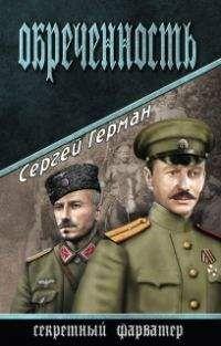 Сергей Герман - Обреченность