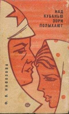 Фёкла Навозова - Над Кубанью зори полыхают