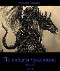 Александр Андрейко - По следам чудовища. Часть 2 (СИ)
