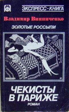 Владимир Винниченко - Золотые россыпи (Чекисты в Париже)