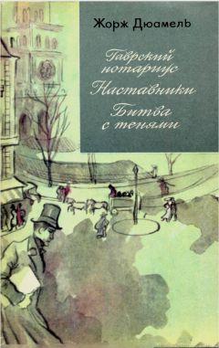 Жорж Дюамель - Хроника семьи Паскье: Гаврский нотариус. Наставники. Битва с тенями.