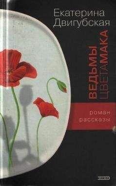 Екатерина Двигубская - Ведьмы цвета мака