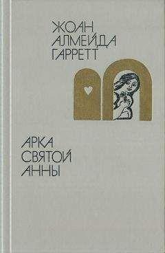 Жоан Алмейда Гарретт - Арка святой Анны
