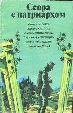 Луиджи Капуана - Маркиз Роккавердина